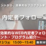 【11月17日・12月3日開催】入社までの効果的なWEB内定者フォローとは~設計ポイント・プログラム紹介~、株式会社エイムソウル主催