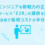 株式会社セルバ、副業エンジニアを正社員採用できる「リモートビズE2R」提供開始