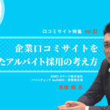 【口コミサイト特集#02】企業口コミサイトを活用したアルバイト採用の考え方