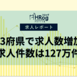 【2020年11月第1週 アルバイト系媒体 求人掲載件数レポート】43府県で求人数増加、求人件数は127万件