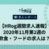【HRog週間求人速報】2020年11月第2週の飲食・フードの求人は?