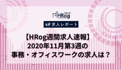 【HRog週間求人速報】2020年11月第3週の事務・オフィスワークの求人は?