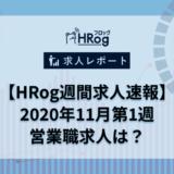 【HRog週間求人速報】2020年11月第1週の営業職求人は?
