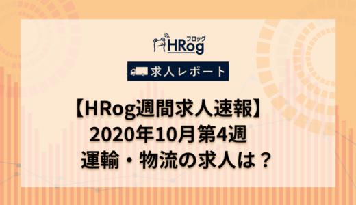 【HRog週間求人速報】2020年10月第4週の運輸・物流の求人は?