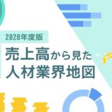 【2020年度最新版】売上高から見た人材業界地図