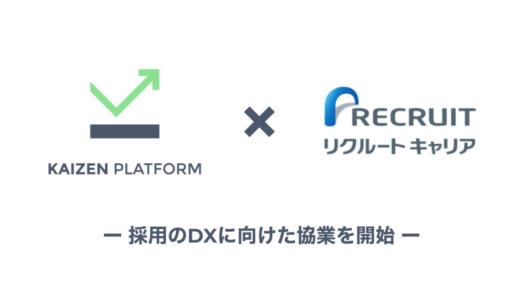 株式会社Kaizen Platform、リクルートキャリアと採用DXに向けた協業し動画ソリューションを共同提供
