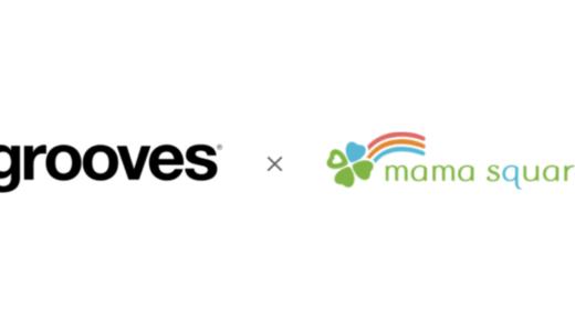 株式会社grooves、女性活躍支援のため株式会社ママスクエアと提携