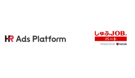 運用型求人広告プラットフォーム「HR Ads Platform」と「しゅふJOBパート」の連携開発完了