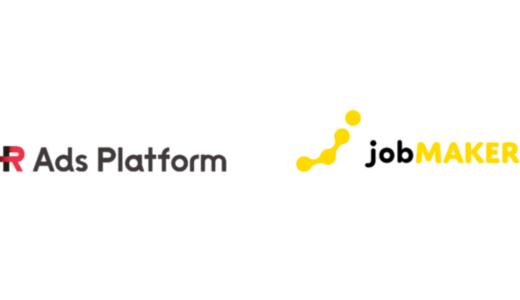 「HR Ads Platform」と「jobMAKER」が提携開始