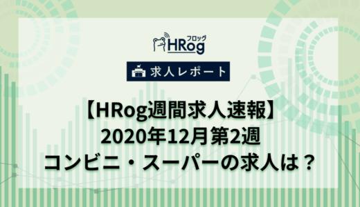 【HRog週間求人速報】2020年12月第2週 コンビニ・スーパーの求人は?