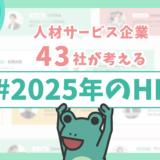 人材サービス企業43社が考える「#2025年のHR」