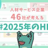 人材サービス企業46社が考える「#2025年のHR」