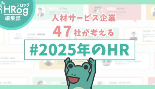 人材サービス企業47社が考える「#2025年のHR」