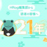 HRog編集部から読者の皆様へ2021年のあいさつ