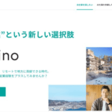 パーソルイノベーション株式会社、地方特化型副業マッチングプラットフォーム「Loino」β版提供開始