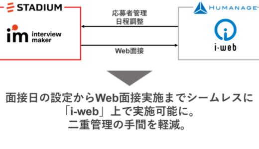 「インタビューメーカー」と「i-web」が連携開始