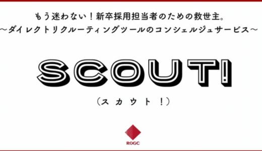 株式会社ログシー、ダイレクトリクルーティングツールを活用した新卒採用支援サービス『SCOUT!』リリース
