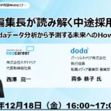 【12月18日開催】doda編集長が読み解く中途採用2021~「doda」のデータから予測する未来へのHow to~、株式会社ネオキャリア・パーソルキャリア株式会社