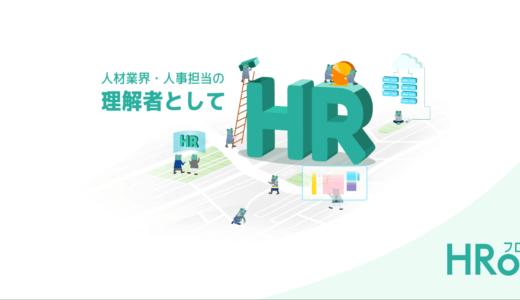 HRog運営の株式会社ゴーリスト、人材業界支援事業を分社化し「株式会社フロッグ」設立