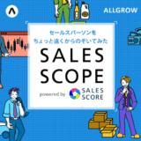 オルグロー株式会社が営業職の人物特性を業界ごとに分析したコンテンツ「SALES SCOPE」をリリース