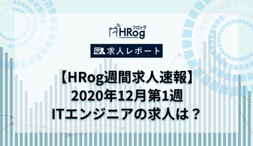 【HRog週間求人速報】2020年12月第1週 ITエンジニアの求人は?
