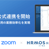 株式会社ビズリーチ、HRMOS採用においてZoom公式連携を開始