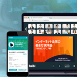 採用イベントのオンライン開催ツール『Bizibl』提供の株式会社Bizibl Technologies、総額4,300万円の資金調達実施