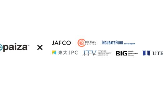 paiza株式会社、ベンチャーキャピタル7社と提携し投資先企業向け特別割引プラン開始