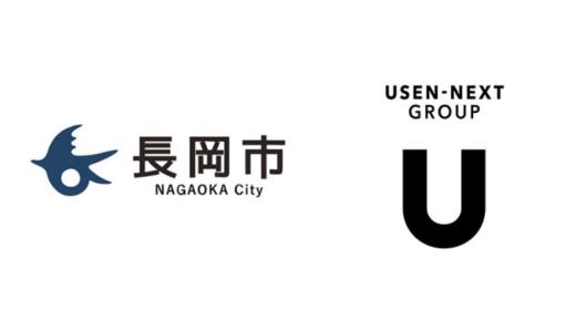 株式会社 USEN-NEXT HOLDINGS、長岡市と新たな人材採用モデルに関する協定締結