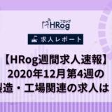 【HRog週間求人速報】2020年12月第4週の製造・工場関連の求人は?
