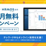 株式会社ビズリーチ、採用管理クラウド「HRMOS採用」の3カ月無料キャンペーン開始