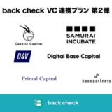 月額制リファレンスチェックサービス『back check』、ベンチャーキャピタル12社と新たに連携し「back check VC連携プラン」提供範囲拡大