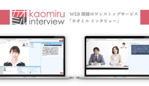 エクスウェア株式会社、WEB面接サービス「カオミル インタビュー」3月末まで無料提供