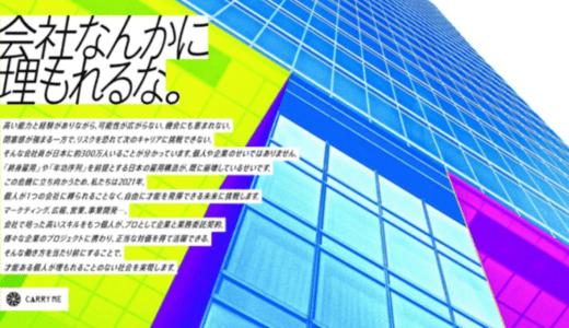 プロ人材マッチングサービス「CARRY ME」、「日本の企業にプロ契約を」プロジェクトを発足