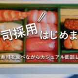 プレイライフ株式会社、緊急事態宣言に向けた採用制度「お寿司採用」開始