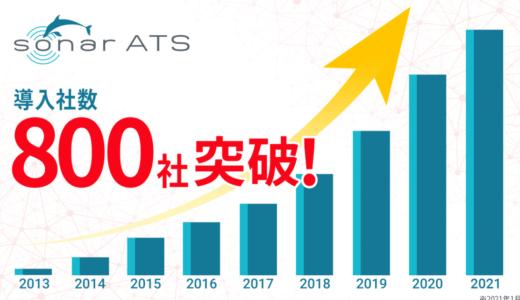 Thinkings株式会社、採用管理システム「SONAR ATS」の導入社数が800社を突破