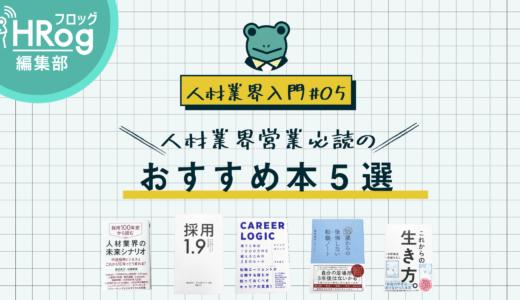 【人材業界入門#05】採用・キャリアのプロになるために! 人材業界営業必読のおすすめ本5選