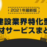 【2021年最新版】建設業界特化型人材サービスまとめ|建築業界の求人動向も紹介
