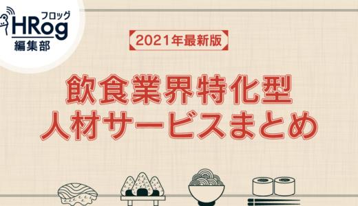 【2021年最新版】飲食業界特化型人材サービスまとめ28選|飲食業界の求人動向も紹介