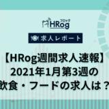 【HRog週間求人速報】2021年1月第3週の飲食・フードの求人は?
