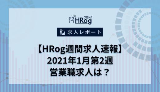 【HRog週間求人速報】2021年1月第2週の営業職求人は?