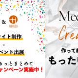 株式会社Beyond CafeとFunTech株式会社が連携、採用イベントの開催〜採用動画やサイト制作まで一貫してサポートするパッケージプラン『Meets × Creative』を提供