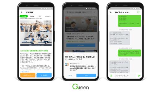 株式会社アトラエ、IT業界中心の求人メディア 「Green」Android版アプリをリリース