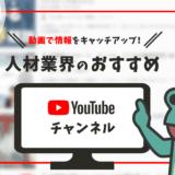 動画で情報をキャッチアップ!人材業界のおすすめYouTubeチャンネル