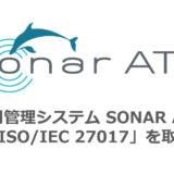 採用管理システム「SONAR ATS」、ISMSクラウドセキュリティの国際規格「ISO/IEC 27017」取得