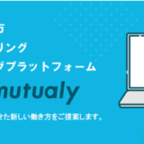 タリスマン株式会社、人材シェアリングのマッチングのオープンプラットフォーム「mutualy」事前登録受付中