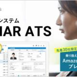 Thinkings株式会社、採用管理システム「SONAR ATS」への乗り換えキャンペーン開始