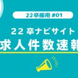 【22卒採用#01】22卒ナビサイト・求人件数速報