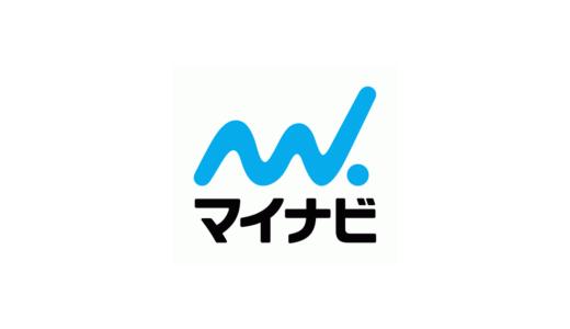 インターンシップの開催形式「WEB形式」が対面形式を上回る、株式会社マイナビ調査