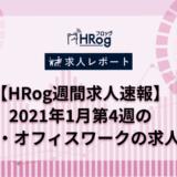 【HRog週間求人速報】2021年1月第4週の事務・オフィスワークの求人は?